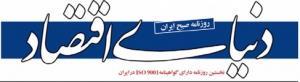 سرمقاله دنیای اقتصاد/ دوران جدید ایران