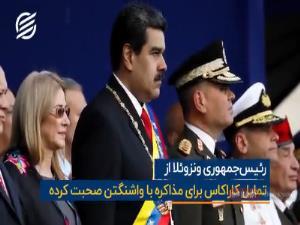 مذاکره ونزوئلا با آمریکا
