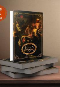 «دختر موشرابی»؛ داستانی اپیزودیک از دل تاریخ برای عبرت ایرانی امروز