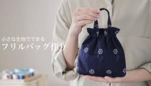 آموزش دوخت کیف دستی دخترانه زیبا و جذاب
