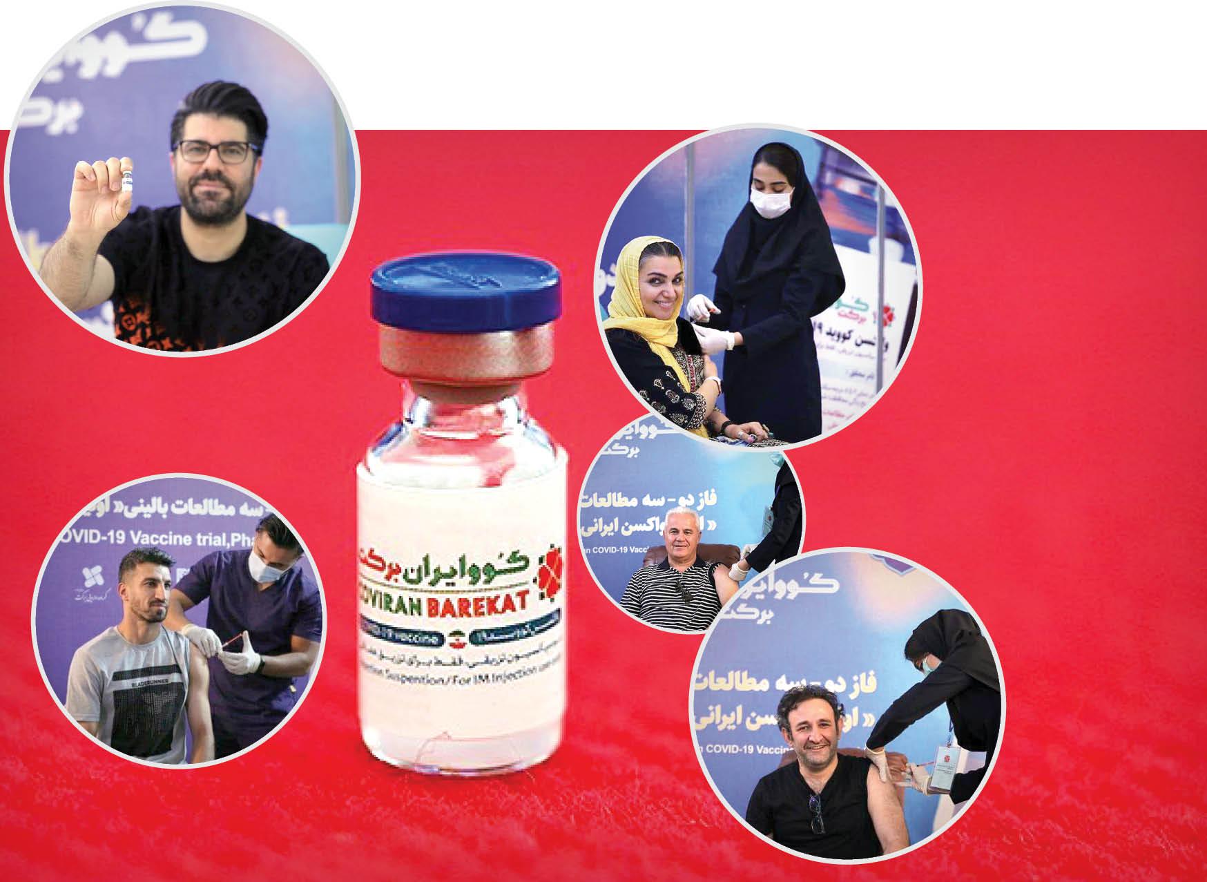 گفتوگو با چهره های معروفی که واکسن ایرانی زدند