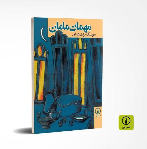 چاپ نوزدهم منتشر شد/ «مهمان مامان» نوشته هوشنگ مرادی کرمانی