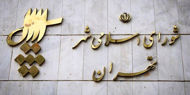 میزان آرای اعضای اصلی و علیالبدل شورای شهر تهران اعلام شد