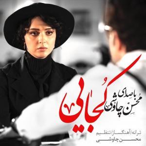 آهنگ زیبا و پرطرفدار «کجایی» از محسن چاوشی