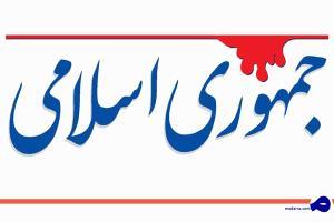 دلیل عدم مشارکت از نظر روزنامه جمهوری اسلامی