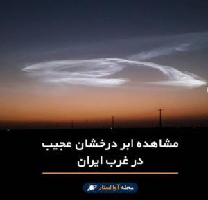 مشاهده ابر درخشان عجیب در غرب ایران!