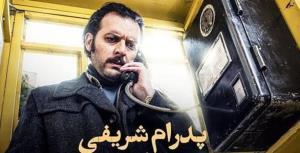 سخت ترین قسمت بازیگری از نظر پدرام شریفی