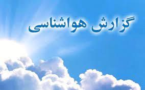 گزارش هواشناسی استان خراسان رضوی