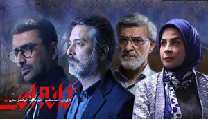 سریال خانه امن بزودی از شبکه آی فیلم