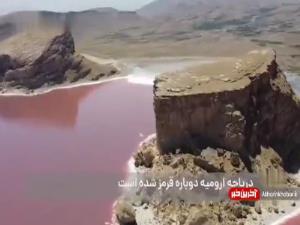 پشت پرده قرمزی دریاچه ارومیه