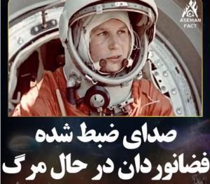 فیلم | صدای ضبط شده فضانوردان در حال مرگ!