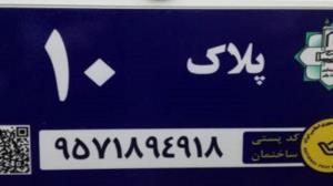 آغاز نصب پلاکهای هوشمند در شهر اصفهان
