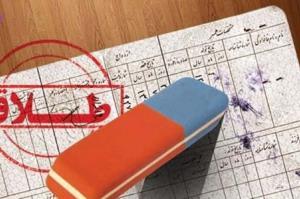 آمار نگرانکننده افزایش طلاق در زنجان
