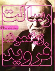 «رسالت زیگموند فروید» به چاپ چهارم رسید