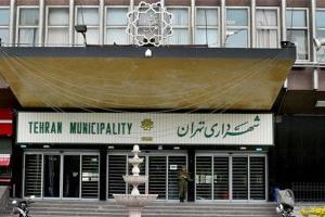 گمانه زنی سایت اصلاح طلب درباره شهردار جدید تهران