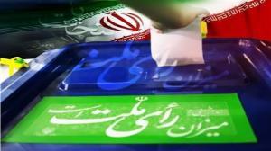 ۶۳.۹۶ درصد میزان مشارکت مردم خراسان شمالی در انتخابات