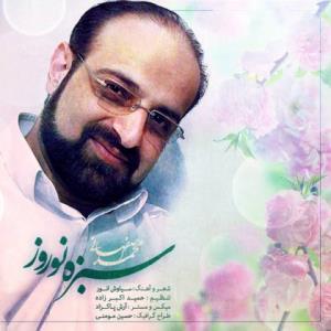 آهنگ «آمدم ای شاه سلامت کنم» با صدای محمد اصفهانی