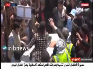تظاهرات کودکان یمنی در اعتراض به اقدام سازمان ملل علیه انصارالله