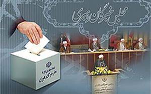 نتیجه انتخابات میاندورهای مجلس خبرگان رهبری در تهران اعلام شد