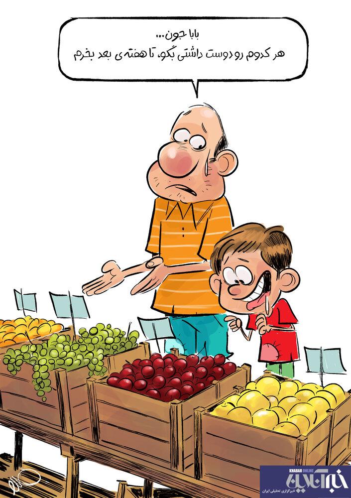 کاریکاتور/ مردم لطفا یک هفته میوه نخورند!