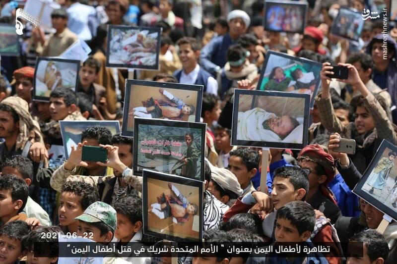 تجمع کودکان یمن علیه سازمان ملل