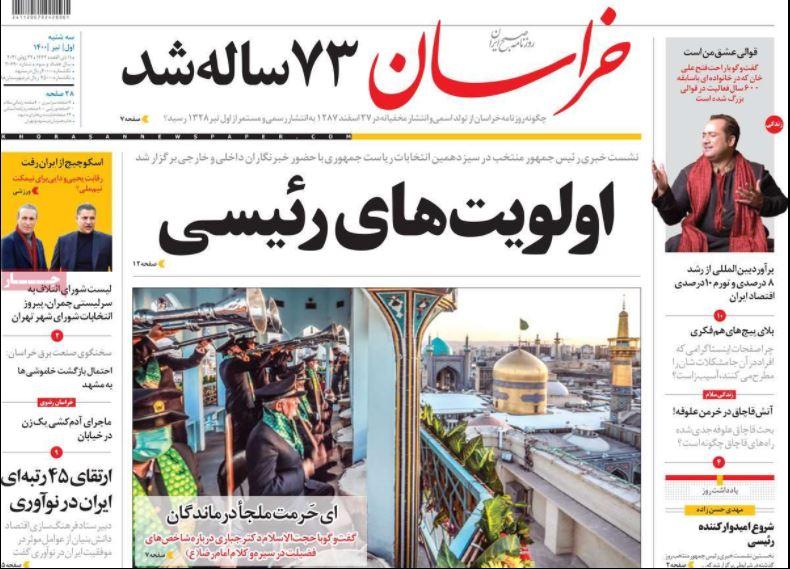 روزنامه خراسان/ اولویت های رئیسی