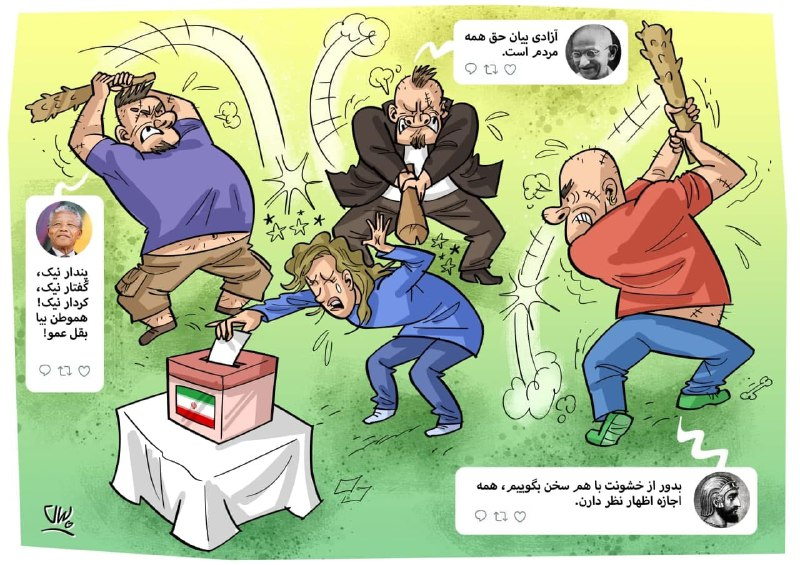 کاریکاتور/ آزادی بیان از نظر منافقان!