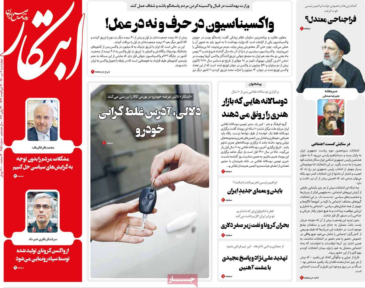 صفحه اول روزنامه ابتکار