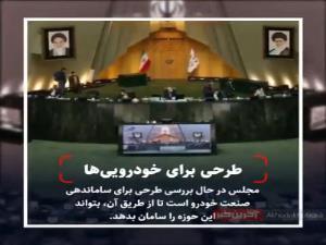 صنعت خودروی ایران در ایستگاه ساماندهی