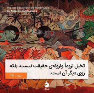 رمانی از«غاده السلمان» که جنگ داخلی لبنان را پیشگویی میکرد