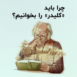 چرا باید رمان کلیدر محمود دولتآبادی را خواند؟
