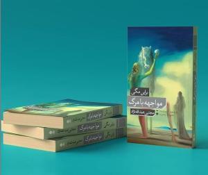 این کتاب در لایههای زیرین خود ترس و هراس مرگ را در هر انسانی زنده میکند