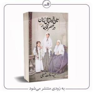 «تاریخ اجتماعی زنان در عصر قاجار» به زودی منتشر می شود
