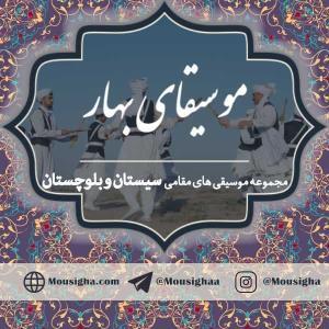 «باز آی» ترانه ای از دیار سیستان و بلوچستان