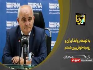 سفیر روسیه: به روابطمان با ایران در دوره آقای رئیسی خوشبین هستم