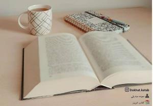 دو خط کتاب/ سرنوشت تصمیم میگیرد که تو در زندگی چه کسی را ملاقات کنی