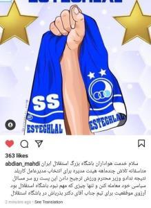حمله تند مهدی عبدیان به وزیر ورزش!