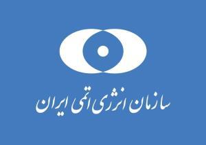 عملیات خرابکارانه روی ساختمان سازمان انرژی اتمی ایران دفع شد