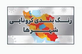 اسامی استانها و شهرستانهای در وضعیت قرمز و نارنجی چهارشنبه ۲ تیر