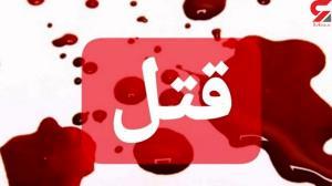 قتل خونین در قلب تهران