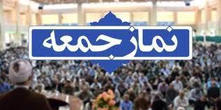 اقامه نماز جمعه اصفهان در مصلی امام خمینی(ره)