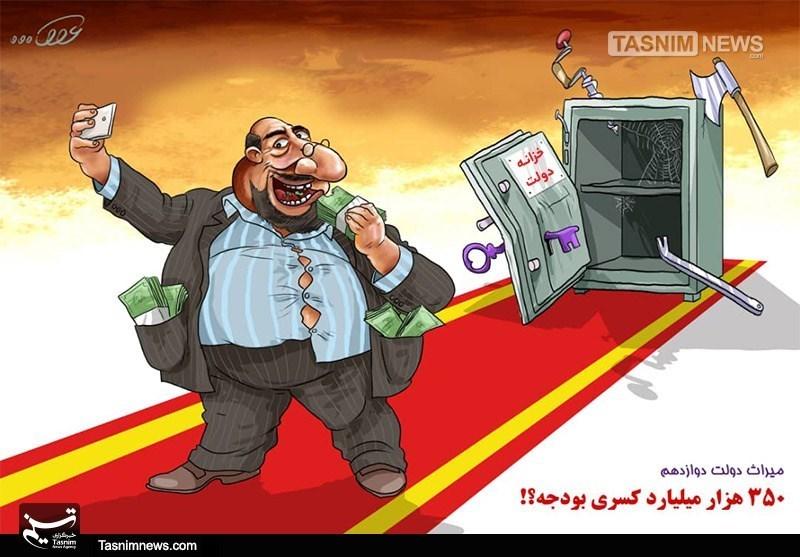 کاریکاتور/ میراث دولت دوازدهم؛ ۳۵۰هزار میلیارد تومان کسری بودجه