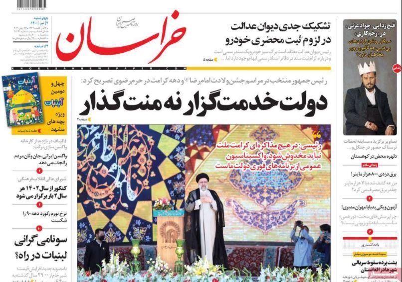 روزنامه خراسان/ دولت خدمت گزار نه منت گذار