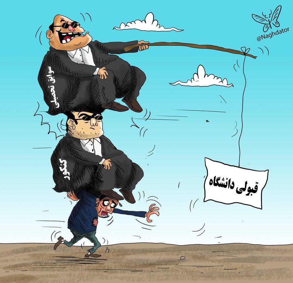 کاریکاتور/ مسیر جدید ورود به دانشگاه