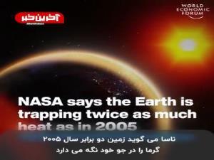 آمار نگران کننده ناسا از بهم خوردن تعادل گرمایی زمین
