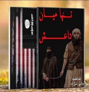 داستان شب/ تنها میان داعش (قسمت دوم)