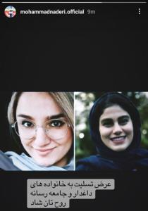 ستاره استقلال به یاد خبرنگاران فقید