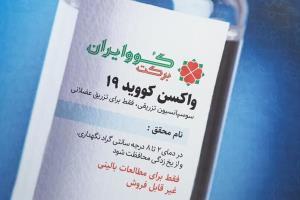 آغاز تزریق واکسن کرونای ایرانی در آبادان