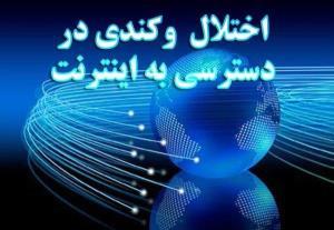 گلایه شهروندان بوشهری از کاهش سرعت اینترنت در روزهای اخیر