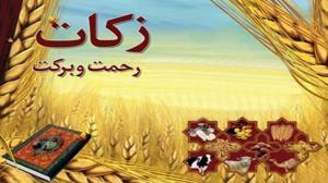 پرداخت ۱۴ میلیارد تومان زکات در استان قزوین